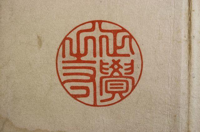 手彫り印鑑 篆書体