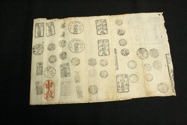 江戸時代の印鑑 印影