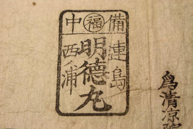 江戸時代の印鑑 印影 印相体