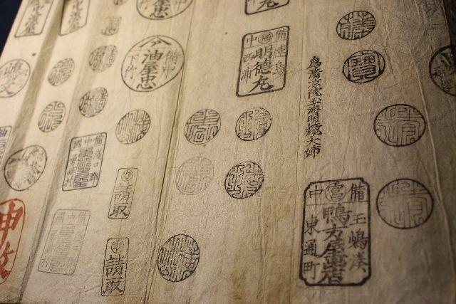 江戸時代の手彫り印鑑