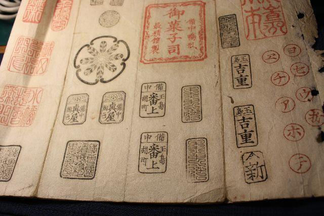 江戸明治手彫り印譜  印相体