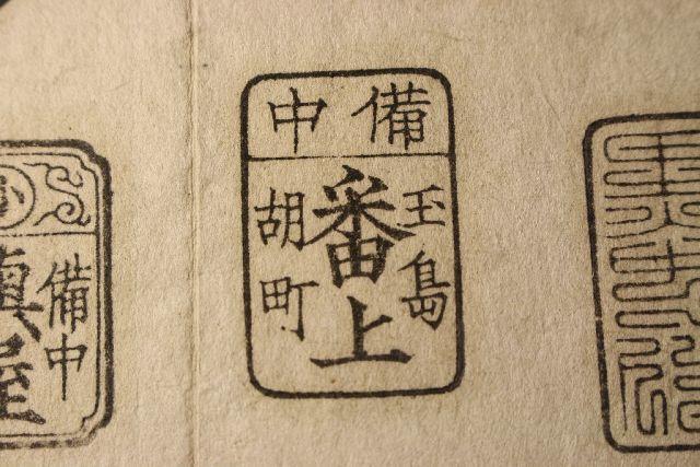 江戸明治手彫り印譜