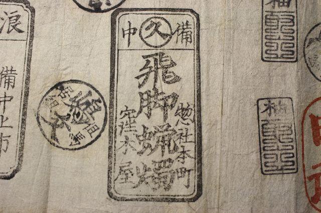 江戸時代の手彫り印鑑 印相体