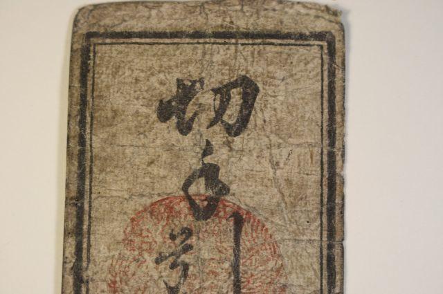 藩札の印鑑 印相体