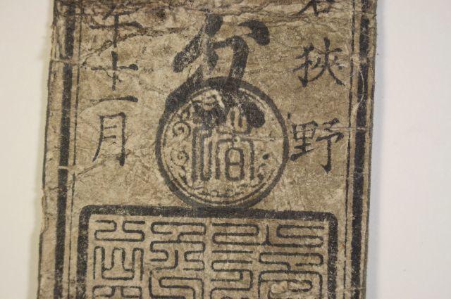 藩札の印鑑