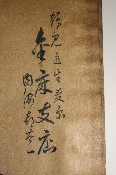手彫りゴム印  印相体