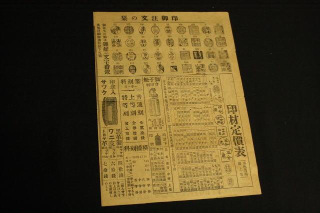 大正時代の印章資料 印相体