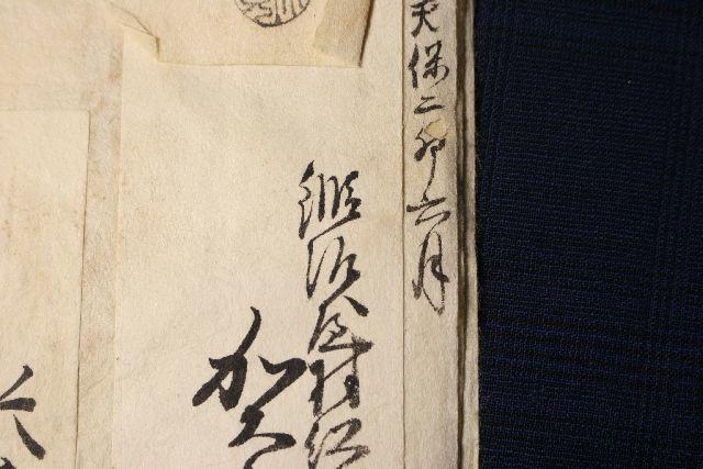 印鑑帳 江戸時代
