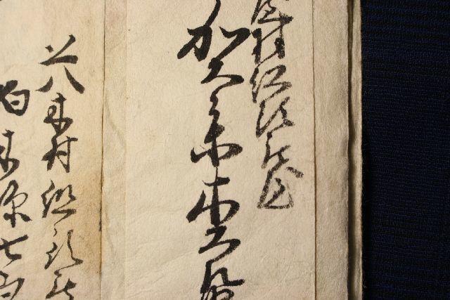 印鑑帳 江戸時代 印相体