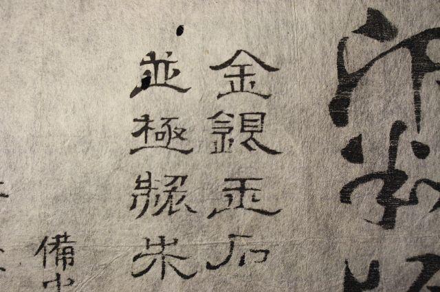 江戸時代の印判広告 印相体
