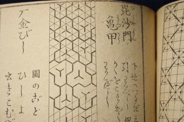 新撰伊呂波引紋帳大全 毘沙門亀甲