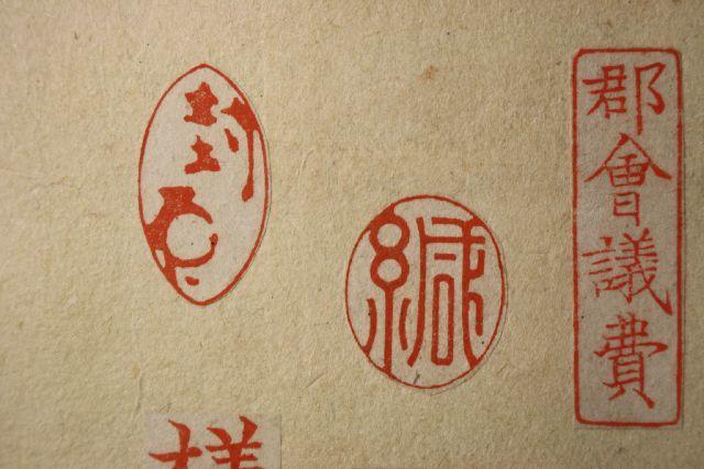 印相体 明治時代の小判型印鑑