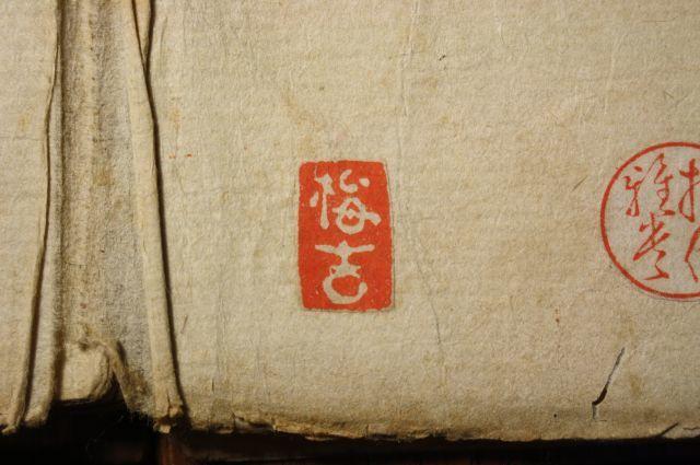 古印体 印相体 白文