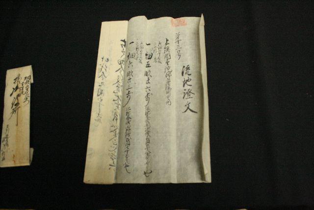江戸時代の古文書の印鑑 印影