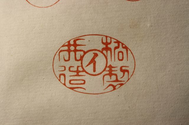 明治時代の手彫り印鑑 柳葉篆(笹文字)大篆風