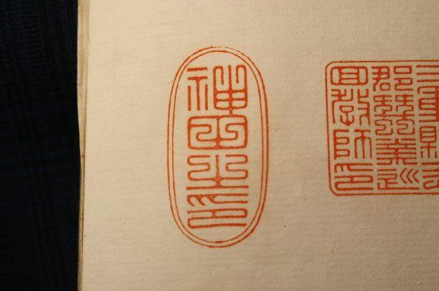 明治時代の手彫り印鑑 印相体 小判型二重枠