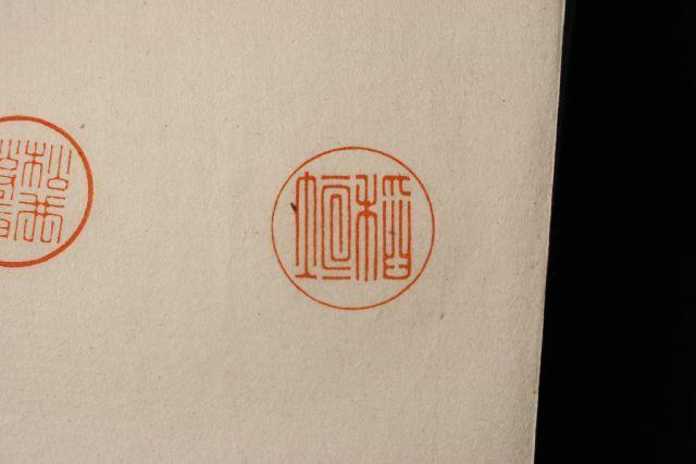 明治時代の印譜より印篆の手彫り印鑑