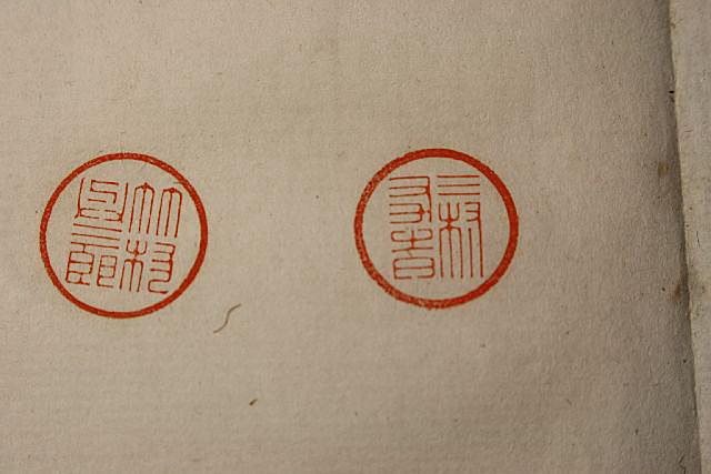 明治時代の印譜 手彫り印鑑