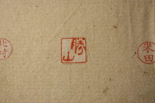 明治時代の印譜 古印体