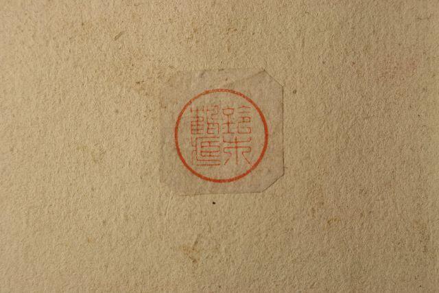 中輪細篆書体 印相体