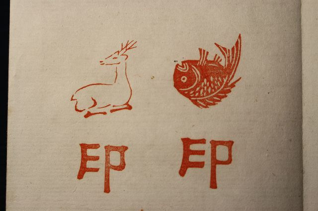 明治時代の手彫り印鑑印譜  印相体