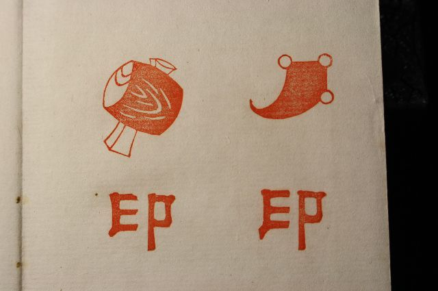 明治時代の手彫り印鑑印譜