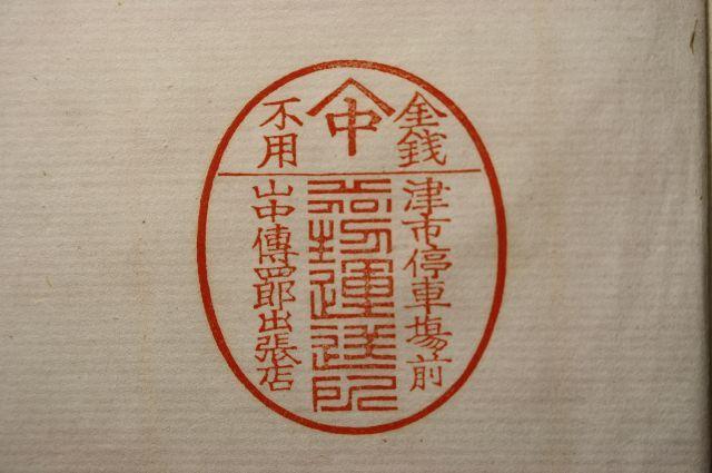 明治時代の手彫り印鑑 印譜 印相体