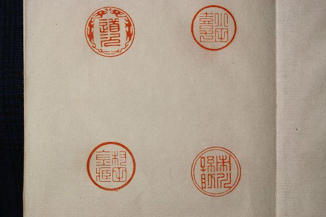 印相体 明治時代の手彫り印鑑