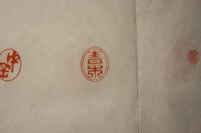 吉相印鑑 明治時代の手彫り