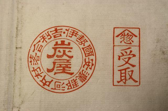 明治時代の手彫り印鑑 印相体