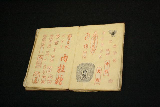 明治時代の手彫り印鑑 印譜