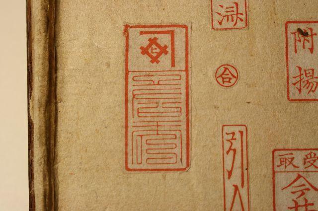 曲尺屋号と印篆 印相体