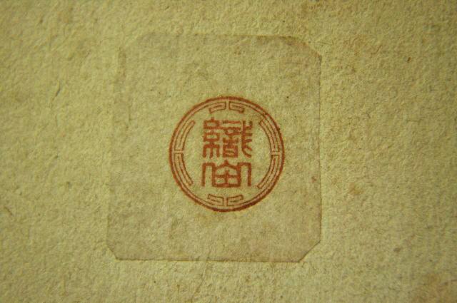 雷紋の手彫り印鑑
