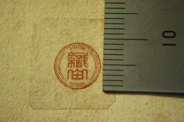 雷紋の手彫り印鑑 印相体
