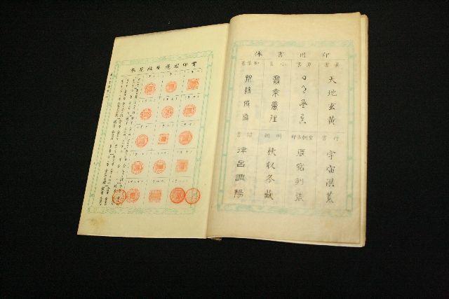 明治時代の印章カタログ  印相体