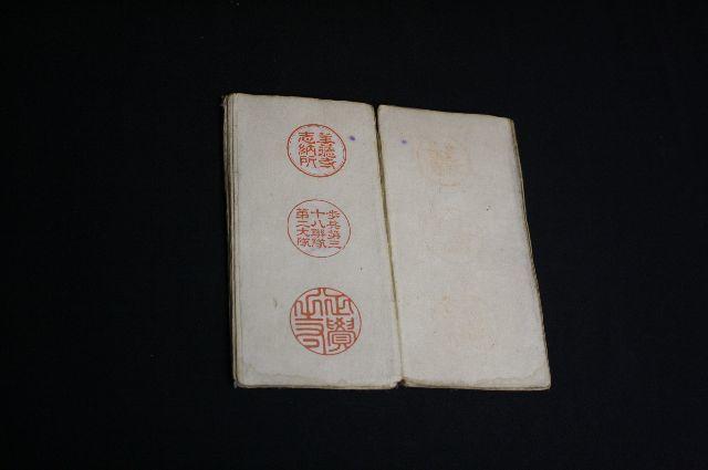 戦前印譜 印相体