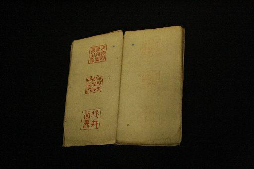 古い印譜 印相体