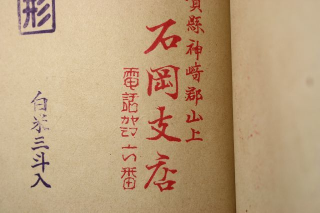 大正時代 手彫りゴム印