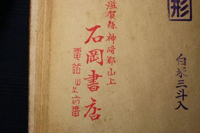 大正時代 手彫りゴム印 印相体
