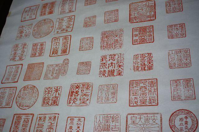 天皇陵墓印 印相体