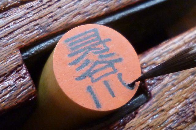 手彫り印鑑 印相体