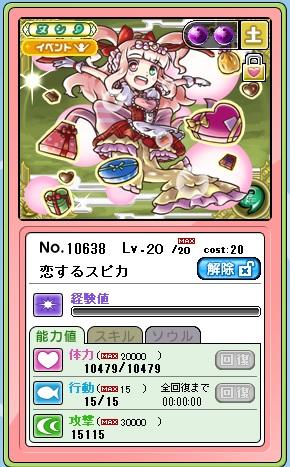 10638.恋するスピカ