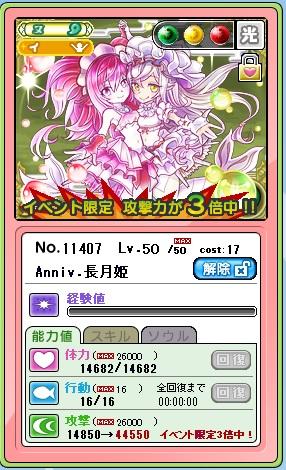 11407.長月姫