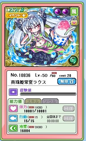 10836.真珠姫常夏ラクス