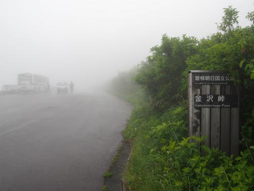 20180616・磐梯旅行記1-09・金沢峠