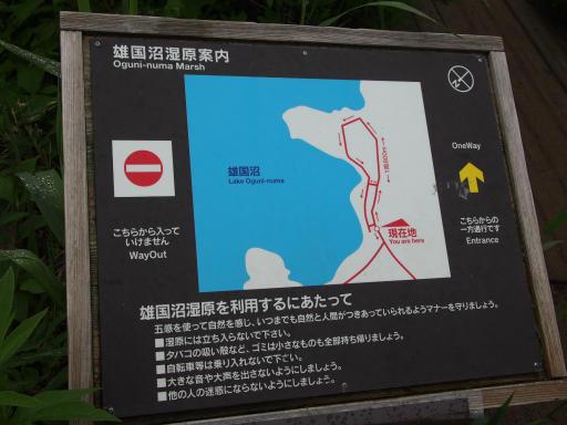 20180616・磐梯旅行記2-19