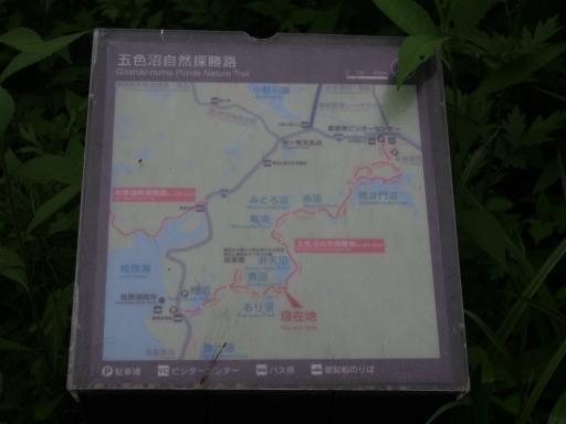 20180616・磐梯旅行記4-21・中