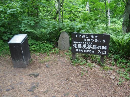 20180616・磐梯旅行記5-07