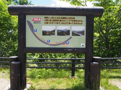 20180617・磐梯ネオン15・三湖パラダイス