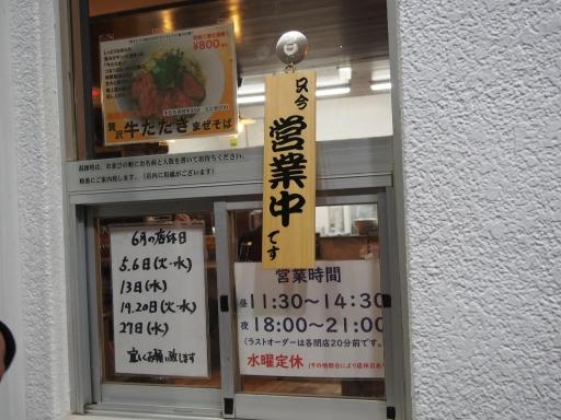 20180617・磐梯ネオン24